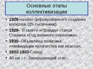 1928-начало форсированного создания колхозов (25-тысячники). 1928-начало форсиро