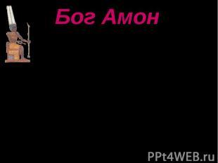 """Бог Амон Амон (""""сокрытый"""", """"потаенный""""), в египетской мифоло"""