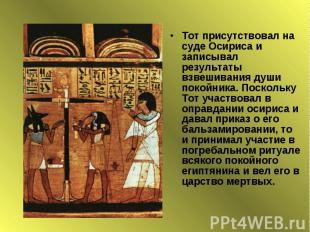 Тот присутствовал на суде Осириса и записывал результаты взвешивания души покойн