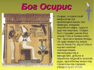 Бог Осирис Осирис, в египетской мифологии бог производительных сил природы, влад