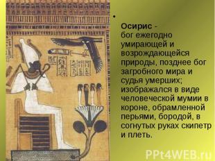 Осирис - бог ежегодно умирающей и возрождающейся природы, позднее бог загробного