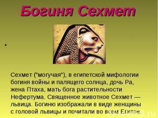 """Богиня Сехмет Сехмет (""""могучая""""), в египетской мифологии богиня войны"""