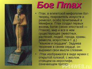 Бог Птах Птах, в египетской мифологии бог-творец, покровитель искусств и ремесел