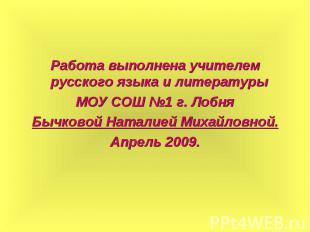 Работа выполнена учителем русского языка и литературы Работа выполнена учителем