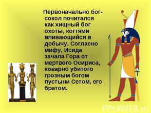 Первоначально бог-сокол почитался как хищный бог охоты, когтями впивающийся в до