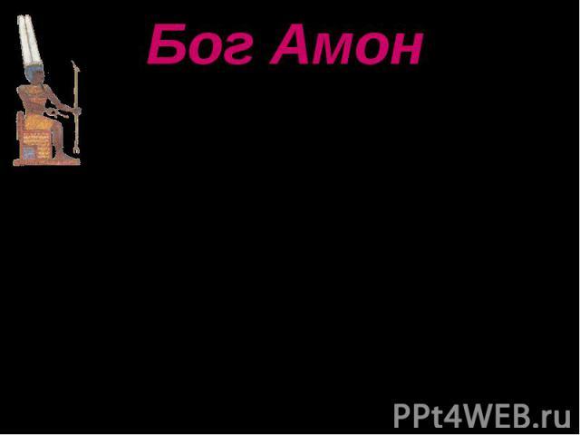 """Бог Амон Амон (""""сокрытый"""", """"потаенный""""), в египетской мифологии бог солнца. Священное животное Амона — баран и гусь (оба - символы мудрости). Бога изображали в виде человека (иногда с головой барана), со скипетром и в короне, с д…"""