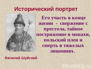 Его участь в конце жизни - свержение с престола, тайное пострижение в монахи, по