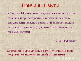 4. «Смута в Московском государстве возникла из-за проблем и противоречий, сложив