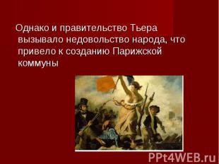 Однако и правительство Тьера вызывало недовольство народа, что привело к создани