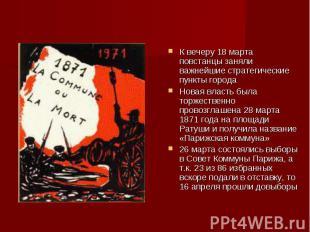 К вечеру 18 марта повстанцы заняли важнейшие стратегические пункты города К вече