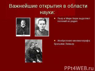 Важнейшие открытия в области науки: Пьер и Мари Кюри выделяют полоний из радия И