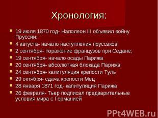 Хронология: 19 июля 1870 год- Наполеон III объявил войну Пруссии; 4 августа- нач