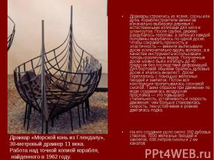 Драккары строились из ясеня, сосны или дуба. Кораблестроители викингов изначальн