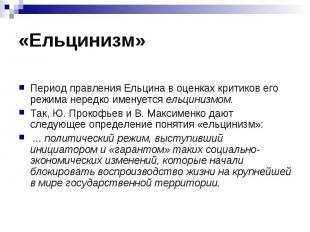 «Ельцинизм» Период правления Ельцина в оценках критиков его режима нередко имену