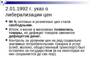 2.01.1992 г. указ о либерализации цен 90 % оптовых и розничных цен стали свободн
