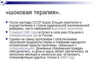 «шоковая терапия». После распада СССР Борис Ельцин приступил к осуществлению в с