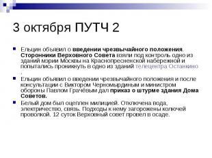 3 октября ПУТЧ 2 Ельцин объявил о введении чрезвычайного положения. Сторонники В