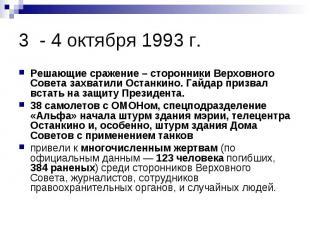 3 - 4 октября 1993 г. Решающие сражение – сторонники Верховного Совета захватили