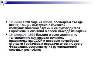 12 июля 1990 года на XXVIII, последнем съезде КПСС, Ельцин выступил с критикой к