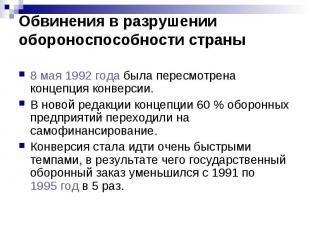 Обвинения в разрушении обороноспособности страны 8 мая 1992 года была пересмотре