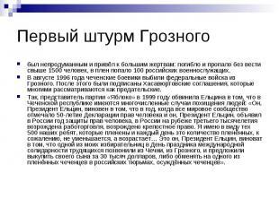 Первый штурм Грозного был непродуманным и привёл к большим жертвам: погибло и пр