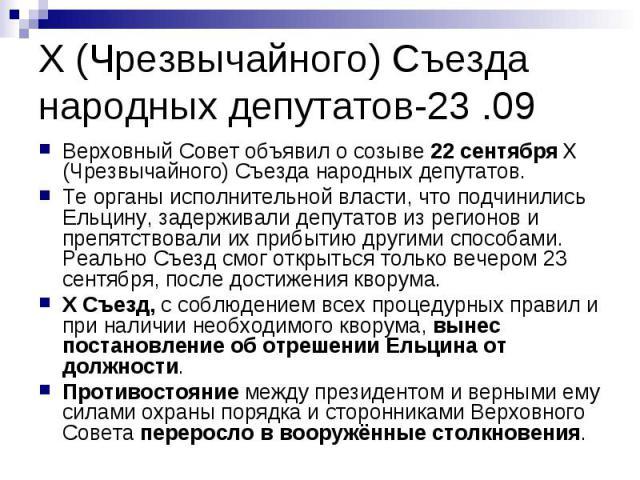 X (Чрезвычайного) Съезда народных депутатов-23 .09 Верховный Совет объявил о созыве 22 сентября X (Чрезвычайного) Съезда народных депутатов. Те органы исполнительной власти, что подчинились Ельцину, задерживали депутатов из регионов и препятствовали…