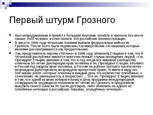 Первый штурм Грозного был непродуманным и привёл к большим жертвам: погибло и пропало без вести свыше 1500 человек, в плен попало 100 российских военнослужащих. В августе 1996 года чеченские боевики выбили федеральные войска из Грозного. После этого…