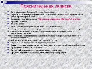 Пояснительная записка Преподаватель: Твердова Светлана Николаевна Образовательно