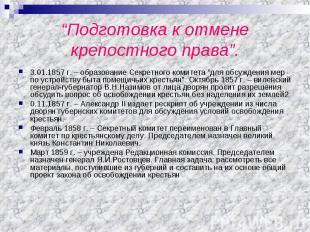 """""""Подготовка к отмене крепостного права"""". 3.01.1857 г. – образование Секретного к"""