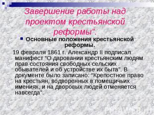 """Завершение работы над проектом крестьянской реформы"""". Основные положения крестья"""