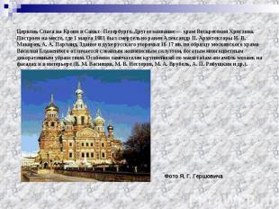 Церковь Спаса на Крови в Санкт- Петербурге. Другое название — храм Воскресения Х