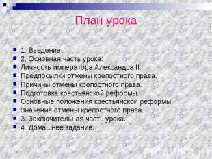 План урока 1. Введение. 2. Основная часть урока: Личность императора Александра