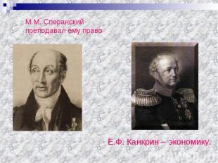 М.М. Сперанский преподавал ему право