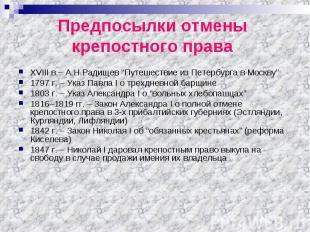 """Предпосылки отмены крепостного права XVIII в.– А.Н.Радищев """"Путешествие из Петер"""