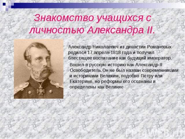 Знакомство учащихся с личностью Александра II.
