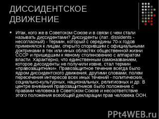 ДИССИДЕНТСКОЕ ДВИЖЕНИЕ Итак, кого же в Советском Союзе и в связи с чем стали наз