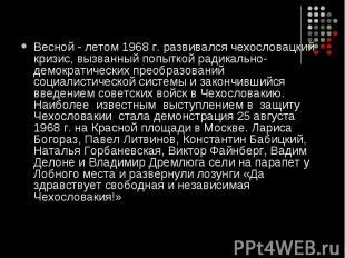 Весной - летом 1968 г. развивался чехословацкий кризис, вызванный попыткой радик