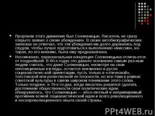 Пророком этого движения был Солженицын. Писатель не сразу открыто заявил о своих