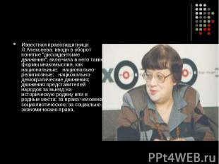 """Известная правозащитница Л.Алексеева, вводя в оборот понятие """"диссидентские"""