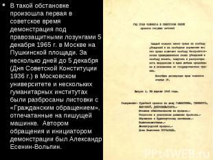 В такой обстановке произошла первая в советское время демонстрация под правозащи