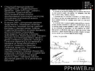 Следующий период в развитии диссидентского и правозащитного движения - 1968-1975