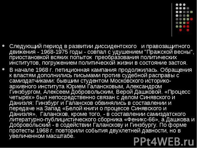 """Следующий период в развитии диссидентского и правозащитного движения - 1968-1975 годы - совпал с удушением """"Пражской весны"""", приостановкой всяких попыток преобразования политических институтов, погружением политической жизни в состояние за…"""