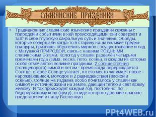 Традиционные славянские языческие праздники связаны с природой и событиями в ней