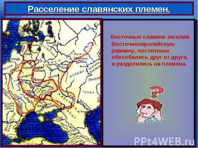 Восточные славяне заселив Восточноевропейскую равнину, постепенно обособились друг от друга, и разделились на племена.