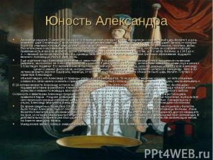 Юность Александра Александр родился 21 июля 356 года дон.э. в македо