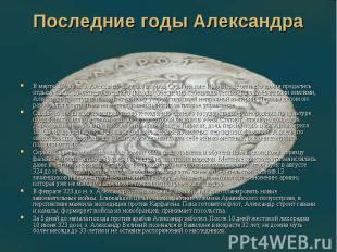 Последние годы Александра В марте 324 до н. э. Александр вступил в город Сузы (н