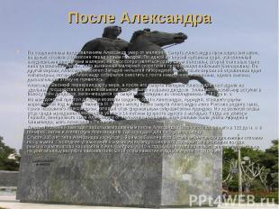 После Александра По современным представлениям Александр умер от малярии. Смерть