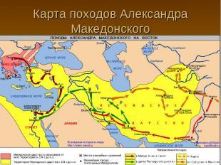Карта походов Александра Македонского