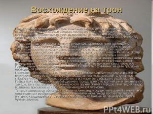 Восхождение на трон При вступлении на македонский трон Александр первым делом ра