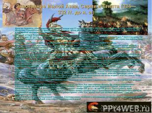 Завоевание Малой Азии, Сирии и Египта (334—332гг. дон.э.) Назн
